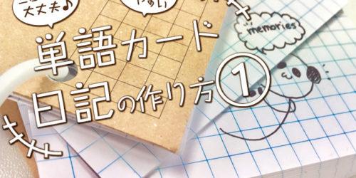 単語カード日記