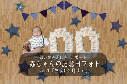 赤ちゃんの記念日vol.01