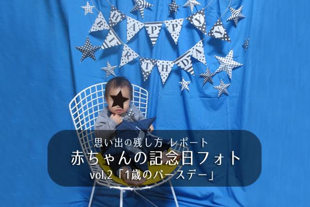 赤ちゃんの記念日vol.02