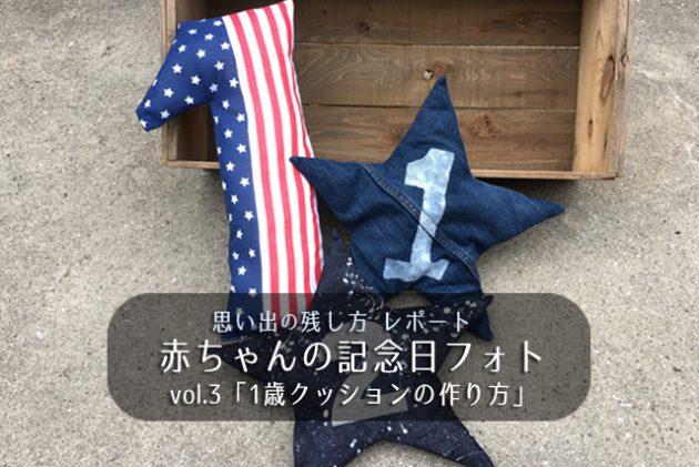 赤ちゃんの記念日vol.03