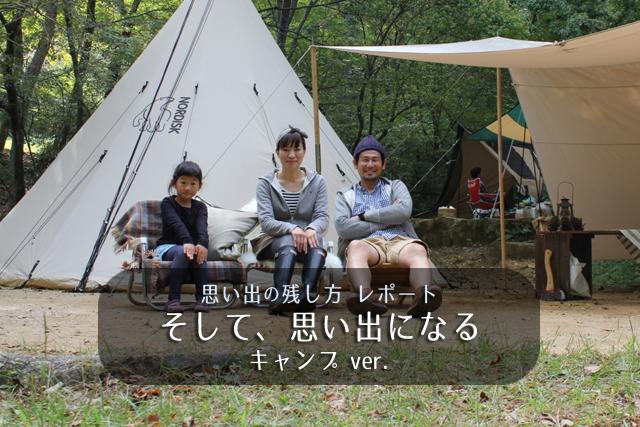 キャンプとっぷ