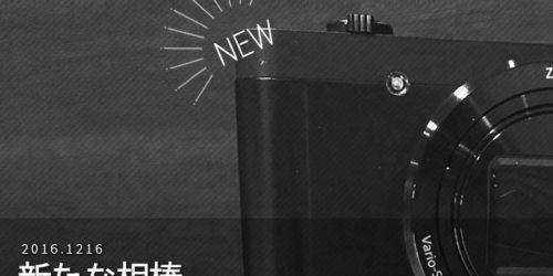 新たな相棒 DSC-WX500