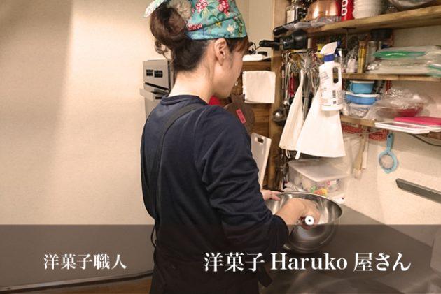 Haruko屋