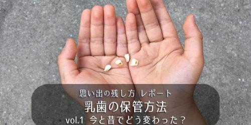 乳歯の保管1タイトル