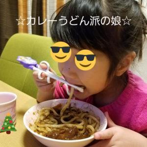 思いで飯Oさん_うどん娘