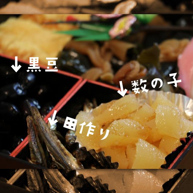 基本の祝い肴三種