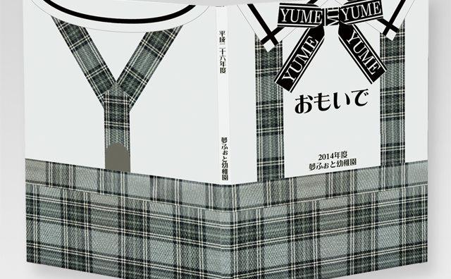 制服の表紙サンプル