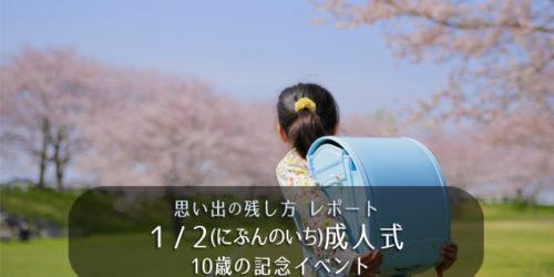 1/2成人式トップ