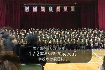 1/2成人式参観日トップ