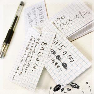 単語帳日記