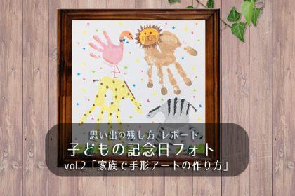 手形アートvol.2