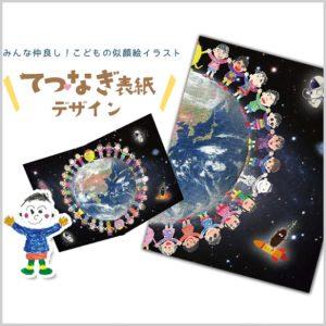 卒園アルバム人気デザイン おもいでnavi
