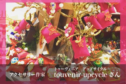 touvenir-upcycle